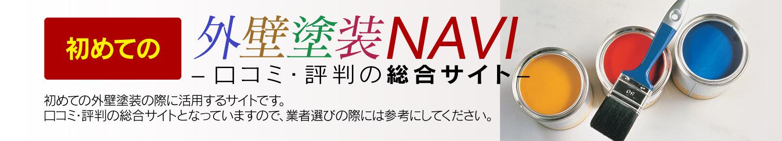 【初めての外壁塗装NAVI】口コミ・評判の総合サイト