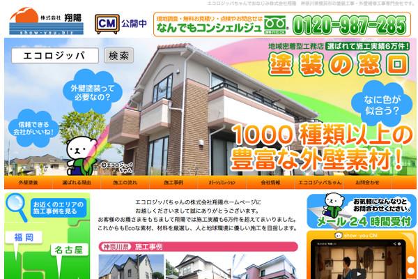 株式会社翔陽の口コミと評判