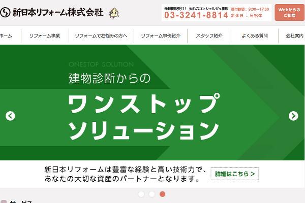 新日本リフォームの口コミと評判