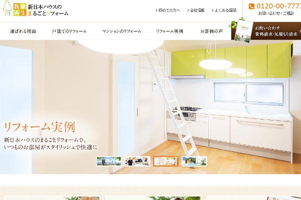 新日本ハウス株式会社の口コミと評判